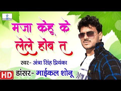 2019 का सुपरहिट भोजपुरी गाना - मजा केहू के लेले होव त | Antra Singh Priyanka | Sonu Michael Dacne thumbnail