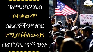 #ETHIOPIA - Republicans vote to give police powers to arrest people