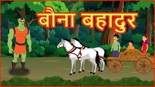 बौना बहादुर |  Hindi Cartoon Video Story For Kids | Moral Stories for Children | हिन्दी कार्टून