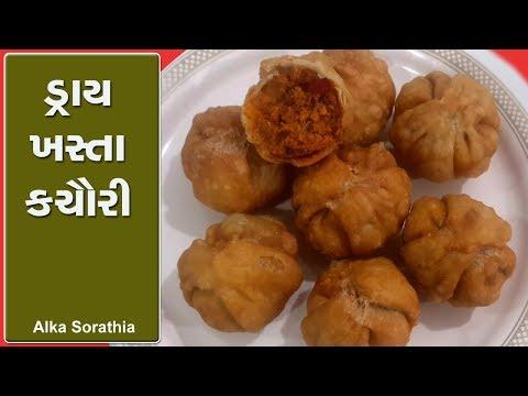 ડ્રાય મસાલા કચોરી બનાવવાની સિમ્પલ રીત || Dry Masala Kachori Recipe