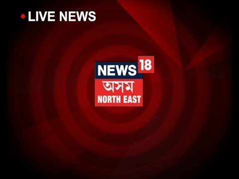 News18 Assam/Northeast Live | Assam-Northeast News | Assamese News