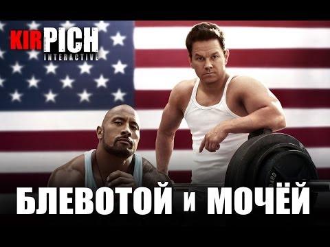 ТРЕЙЛЕР БЛЕВОТОЙ И МОЧЁЙ - Озвучка от Кирпича