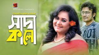 Shada Kalo | by Fahmida Nabi & Shan | Official Music Video 2016