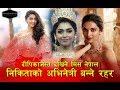 Deepika Padukone जस्तै देखिने Nikita Chandak को अभिनेत्री बन्ने रहर || Miss Nepal 2017