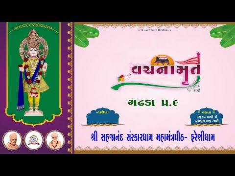 27-12-2013 Vachnamrut Gadhda Pratham Nu 9