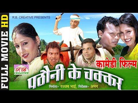 Pathauni Ke Chakkar - पठौनी के चक्कर   CG Film - Full Movie   Comedy Movie