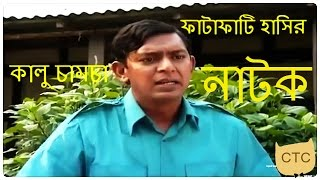 Bangla Natok 2016 - Kalu Camcha Ft. Chanchal Chowdhury