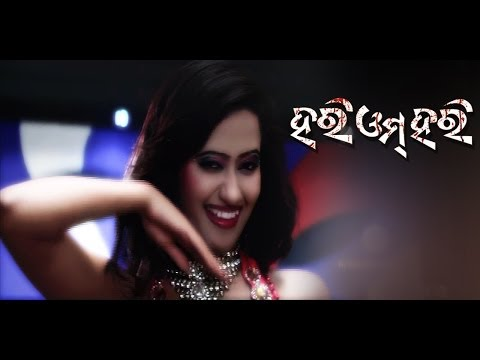 Odia Movie Hari Om Hari - Dinare Arua Full Song Video | Asima Panda video