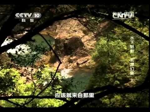 中國-地理中國-20140829 水下魅影-玄潭幻象(上)