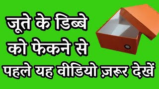 Reuse Waste Shoes Box   Best Out of Waste reuse idea   Box Reuse idea