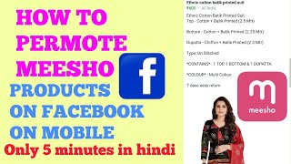 How to promote meesho product on Facebook, how to earn money from Meesho,meesho online reselling