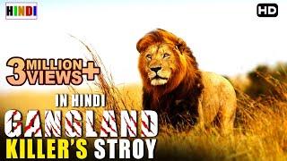 Animal Planet - 02 अब देखिये हिंदी में | Wild Life | Gangland Killers Story