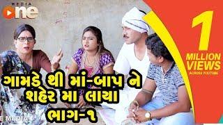 Gamde thi Maa-Baap Saherma Lavya | Gujarati Comedy | One Media