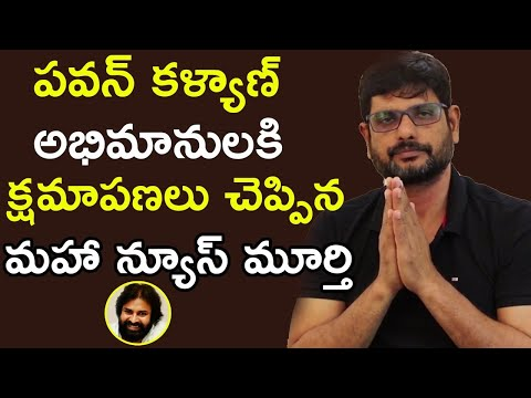 Maha News Murthy Sensational Comments On Pawan Kalyan Again || SM TV