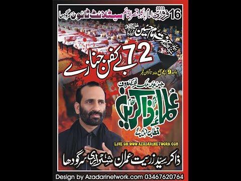 Live Majlis 16 Feb 2019 Sargodha (Jalsa Zuriat Shah)