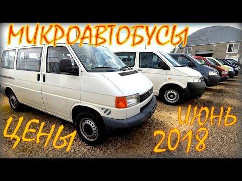Микроавтобусы из Литвы, цены на июнь 2018.