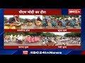 PM Modi in CG Vikas Yatra: Bhilai में अलग-अलग नृत्य के जरिए PM Modi का किया स्वागत | देखिये