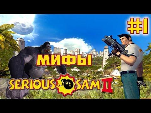 Мифы в Serious Sam 2 - КВОНГО НЕ АТАКУЕТ? - #1