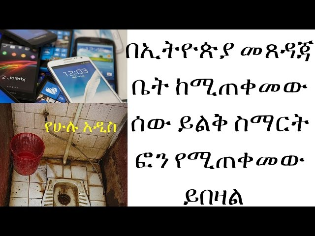 Ethiopians Use More Smartphone than using Toilet - Hulu Addis