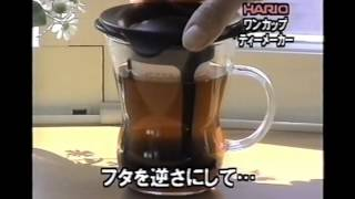 HARIO - ONE CUP TEA MAKER BLACK (OTM 1B) BY HEAP SENG GROUP