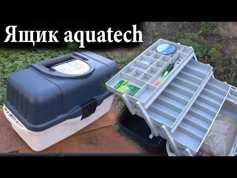Рыболовный ящик Aquatech / Ящик под снасти на рыбалку