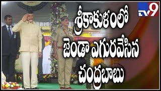 CM Chandrababu Naidu receives honorary salute in Srikakulam || 72nd Independence Day