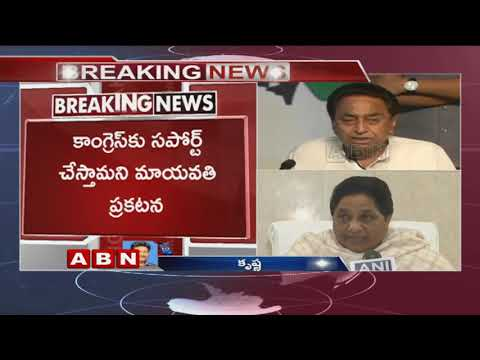 BSP chief Mayawati extends support to Congress in Madhya Pradesh | ABN Telugu