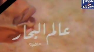 برنامج عالم البحار - حلقة عن عروسة البحر - ذكريات التليفزيون المصرى