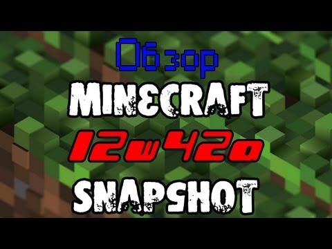 Обзор Minecraft SnapShot 12w42a (Review) - БЛОКИРУЕМ ПОВТОРИТЕЛЬ!