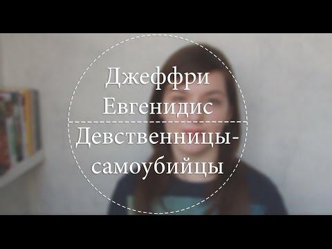 Апрель I Джеффри Евгенидис «Девственницы-самоубийцы»
