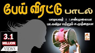 download lagu Kodangi Pei Virattu Paadal  பேய் விரட்டு பாடல் பாடியவர்:சண்முகையா gratis