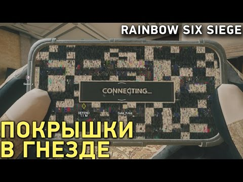 Rainbow Six Siege - Покрышки в гнезде