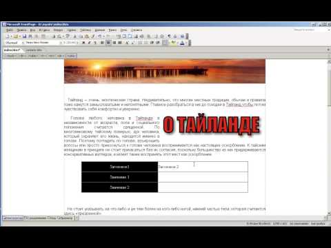 Сайт за 1 день: Front Page - Урок 8