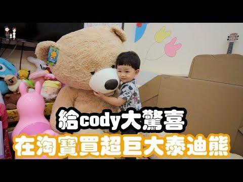 育嬰好物 | 淘寶超巨大泰迪熊開箱 | 彼得爸與蘇珊媽