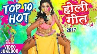 सबसे हॉट होली गीत 2017 || TOP 10 Hit Holi Songs || Video JukeBOX || Superhit Bhojpuri Holi Songs