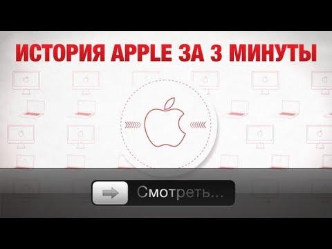 История Apple за 3 минуты