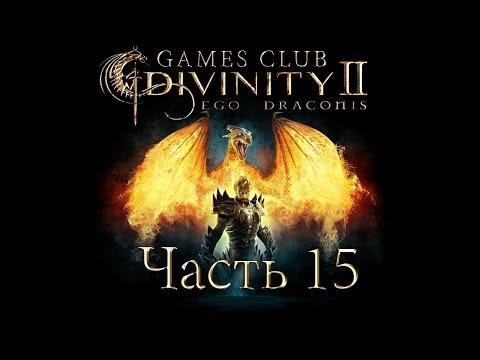Прохождение игры Divinity 2 Кровь драконов часть 15