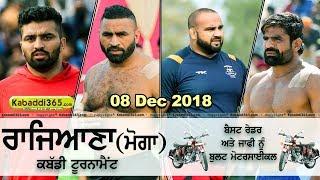 🔴 [Live] Rajiana (Moga) Kabaddi Tournament 08 Dec 2018