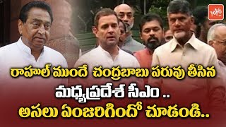 Congress CM Kamal Nath Insults Chandrababu Naidu In front Of Rahul Gandhi | Madhya Pradesh
