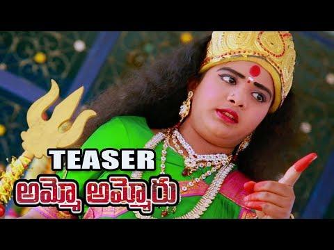 Ammo Ammoru Movie Teaser | Latest Telugu Movie Teasers 2018 | yellow pixel