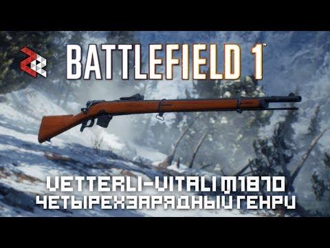 Vetterli-Vitali M1870   Четырехзарядный Генри   Battlefield 1