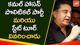 Kamal Haasan Announced His New Party Name and State Tour | Spiritual Politics