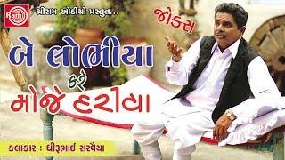 Be Lobhiya Kare Moje Dariya || Dhirubhai Sarvaiya ||New Gujarati Jokes 2017