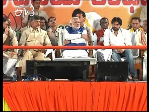 Chandra Babu, Narendra Modi & Pawan Kalyan Shares A Stage In Hyderabad