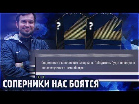 ВСЕ БОЯТСЯ HAPPY-GO-LUCKY - FIFA 18