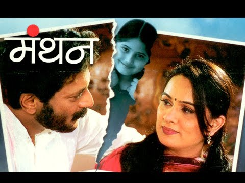 Manthan - Padmini Kolhapure, Milind Gunaji - Marathi Movie video