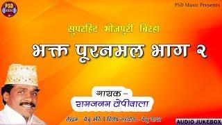 Ramjanam Jabaj Topiwala Birha    Bhakt Puranmal Part 2    HD Superhit Birha