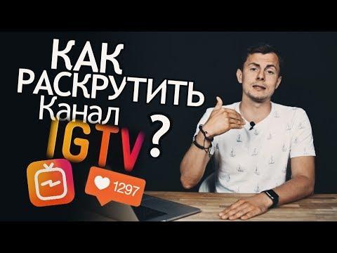Как раскрутить Инстаграм через IGTV. Продвижение в Инстаграм ТВ. Как продвигать себя в Instagram TV?