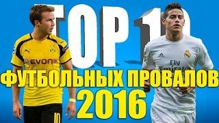 ТОП-10 футбольных провалов 2016 года