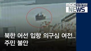 R]북한 어선 입항 의구심 여전...주민 불안